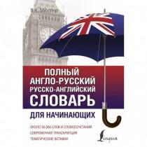 Полный англо-русский...