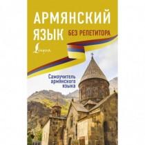 Армянский язык без...