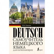 Самоучитель немецкого языка...