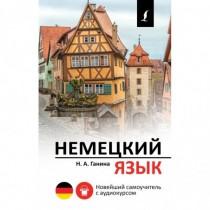 Немецкий язык. Новейший...