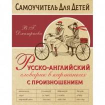 Русско-английский словарь в...