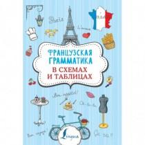 Французская грамматика в...