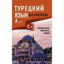 Турецкий язык без...