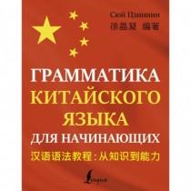 Грамматика китайского языка...