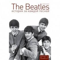 The Beatles. История за...