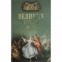 100 великих балетов мира 12+