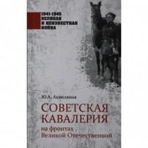 Советская кавалерия на...