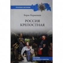 Россия крепостная. История...