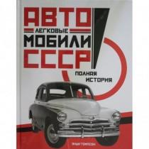 Легковые автомобили СССР....