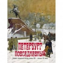 Петербург повседневный....