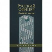 Русский офицер. Кодекс чести