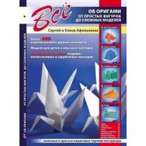 Все об оригами. От простых...