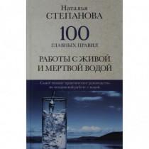 100 главных правил работы с...