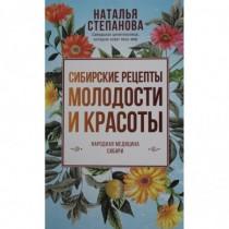 Сибирские рецепты молодости...
