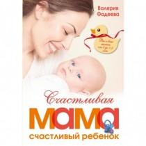 Счастливая мама -...