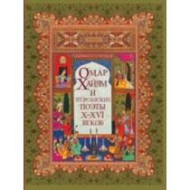 Омар Хайям и персидские...