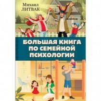 Большая книга по семейной...
