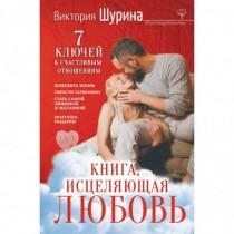 Книга, исцеляющая любовь. 7...