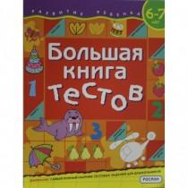 Большая книга тестов. 6-7 лет