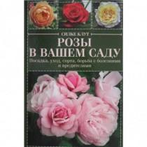 Розы в вашем саду. Посадка,...