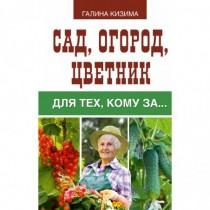 Сад, огород, цветник для...