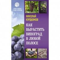 Как вырастить виноград в...