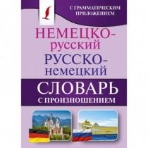 Немецко-русский....