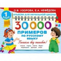 30000 примеров по русскому...