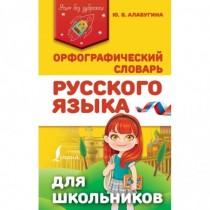 Орфографический словарь...