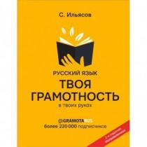 Русский язык. Твоя...