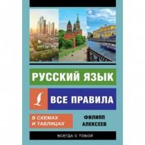 Русский язык. Все правила в...