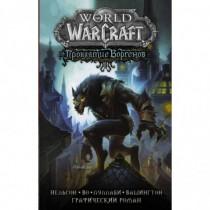 World of Warcraft....