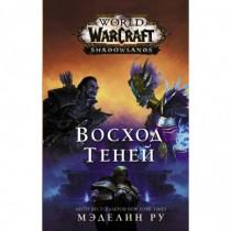 World of Warcraft: Восход...