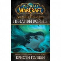 Warcraft: Джайна Праудмур....