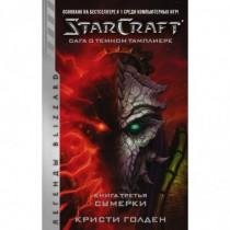 StarCraft: Сага о темном...