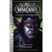 World of Warcraft. Трилогия...