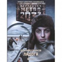 Метро 2033: Ладога