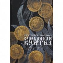 Серебряная клятва: роман