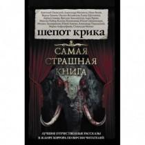 Самая страшная книга. Шепот...