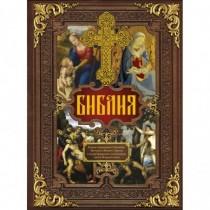Библия. Книги Священного...