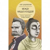 Между Ницше и Буддой:...