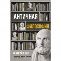 Античная философия. Краткий...