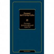Логико-философский трактат