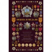 Ордена и медали....