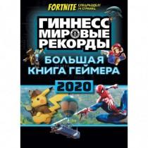 Большая книга геймера....