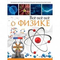 Всё-всё-всё о физике