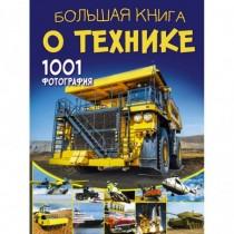 Большая книга о технике....