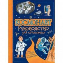 Космонавт. Руководство для...