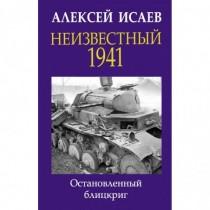 Неизвестный 1941....