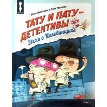 Тату и Пату - детективы....